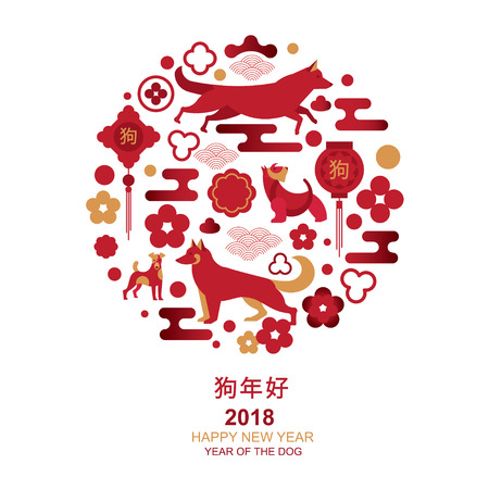 Chinese New Year 2018. Year of the dog. Vector illustration with dogs, clouds, flowers and chinese lanterns