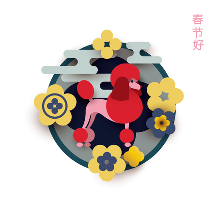 Chinees Nieuwjaar 2018. Jaar van de hond. Kleurrijke poedel met abstracte bloemen en wolken. Papier gesneden stijl. Stock Illustratie
