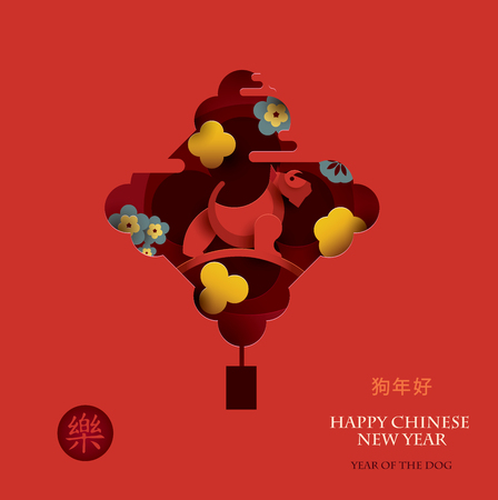 Chinese New Year 2018. Year of the dog. Colorful vector illustration. Paper cut style. Stock Illustratie