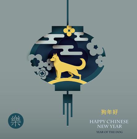 犬のデザインの中国のランタン。  イラスト・ベクター素材