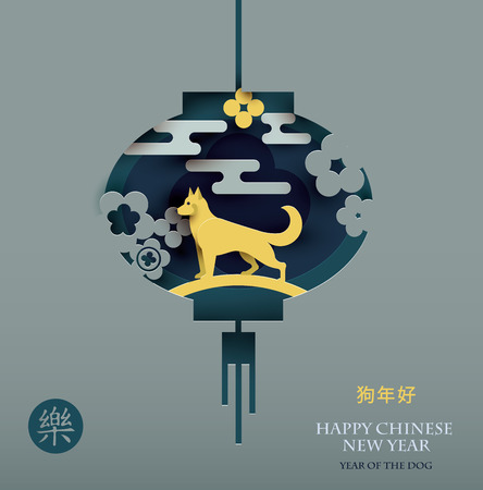 Chinese lantern with the dog design. Stock Illustratie