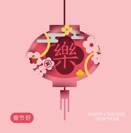 Chinese lantern with the hieroglyph (happiness). Chinese New Year 2018. Colorful vector illustration with abstract flowers and clouds. Paper cut style.