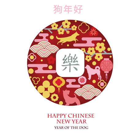 Illustration of coin for happiness for the year of the dog.