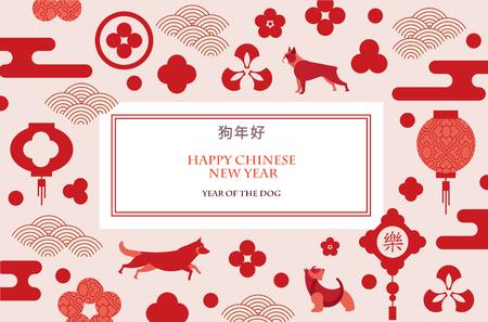 Chinees Nieuwjaar 2018 met hondenontwerp.