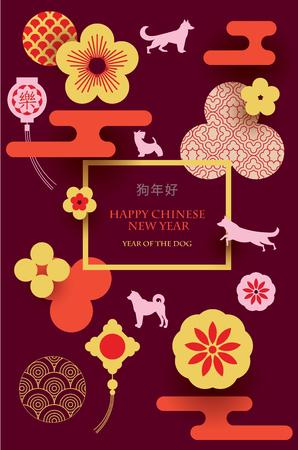 Chinees Nieuwjaar 2018 kaart met lantaarn en hond ontwerp