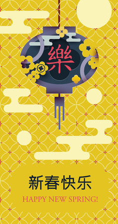 Chinese New Year 2018. Colorful vector card with lantern, abstract flowers, clouds and hieroglyph (happiness). Paper cut style. (Chinese Translation: Happy New Spring)