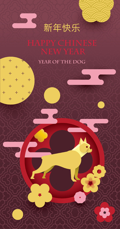 Chinese New Year 2018. Year of Yellow Dog. Colorful vector card with dog, abstract flowers, clouds and. Paper cut style. (Chinese Translation: Happy New Year)