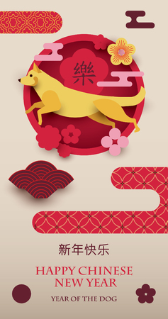 Chinese New Year 2018. Year of Yellow Dog. Colorful vector card with a dog, abstract flowers, clouds and hieroglyph (happiness). Paper cut style. (Chinese Translation: Happy New Year)