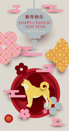 Chinese New Year 2018. Year of Yellow Dog. Colorful vector card with lantern, dog, abstract flowers, clouds and hieroglyph (happiness). Paper cut style. (Chinese Translation: Happy New Year)