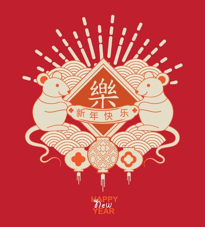 Chinese New Year 2020. Year of the Rat. Graphic style. (Chinese translation: Happy chinese new year and double happiness) Ilustracja