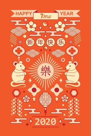 Chinese New Year 2020. Year of the Rat. Vector card with lanterns, rats flowers, petard, clouds and hieroglyph (happiness). Graphic style