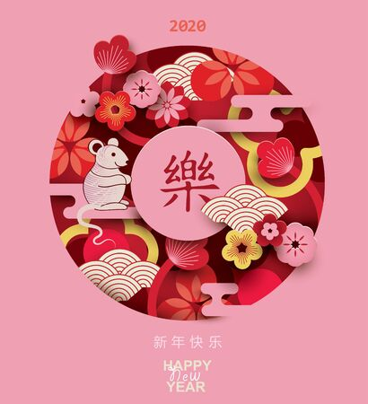 Chinese New Year 2020. Year of the Rat. Paper cut style with Eastern elements. (Chinese translation: Happy chinese new year and double happiness)