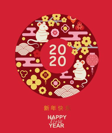 Chinese New Year 2020. Year of the Rat. Paper cut style with Eastern elements. (Chinese translation: Happy chinese new year) Illustration