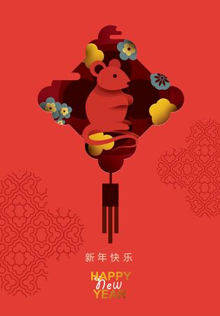 Chinese New Year 2020. Year of the Rat. Paper cut style. Illustration with Eastern elements. (Chinese translation: Happy chinese new year) Illustration