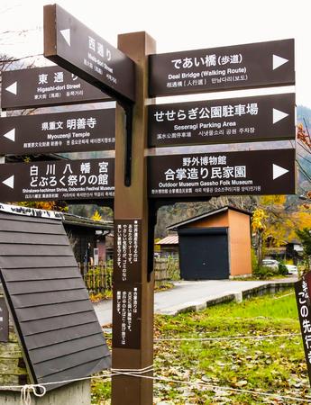 Directional signboard in Shirakawago Village 報道画像