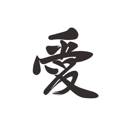 Chinese hand drown hieroglyph
