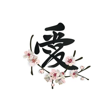 """La mano china ahoga el jeroglífico """"Amor"""" con una rama de sakura en flor. Caligrafía tradicional china. Diseño vectorial de Tatoo aislado en blanco. Ilustración de vector"""