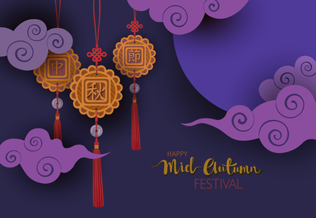 Chinese Happy Mid Autumn Festival greeting template vector eps10 design with moon, clouds and hanging mooncakes lucky knots. Translation of Chinese characters on mooncakes: Mid Autumn Festival.