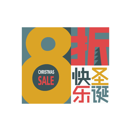 Happy Christmas Sale 20 percent off banner in Chinese. Merry Christmas discount label design in Chinese style. Winter season store offer concept.