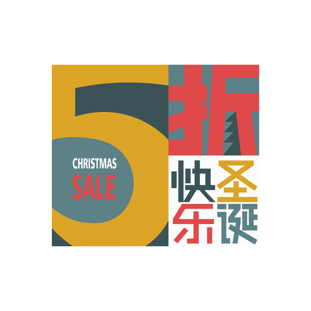 Happy Christmas Sale 50 percent off banner in Chinese. Merry Christmas discount label design in Chinese style. Winter season store offer concept.