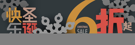 Happy Christmas Sale 40 percent off banner in Chinese. Merry Christmas discount label design in Chinese style. Winter season store offer concept. Ilustração
