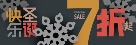 Happy Christmas Sale 30 percent off banner in Chinese. Merry Christmas discount label design in Chinese style. Winter season store offer concept.