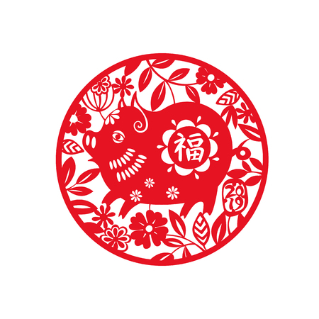 2019 Year of the Pig. Chinese Zodiac Sign round pattern design. Chinese traditional style paper cut art isolated vector illustration. Characters translation: Blessing, Good Fortune