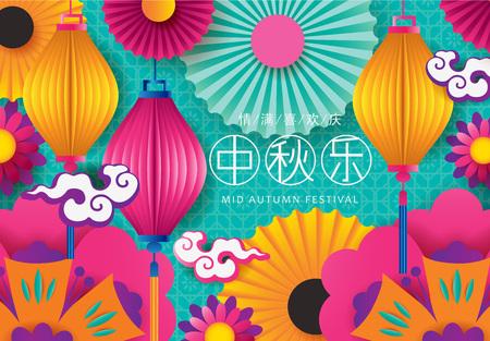 Gelukkig medio herfstfestival / lantaarnfestival / volle maanviering van lichten.