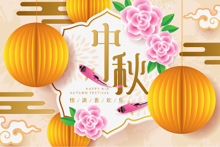 Mid Autumn Festival. Chinese Text Means Happy Mid Autumn Festival.