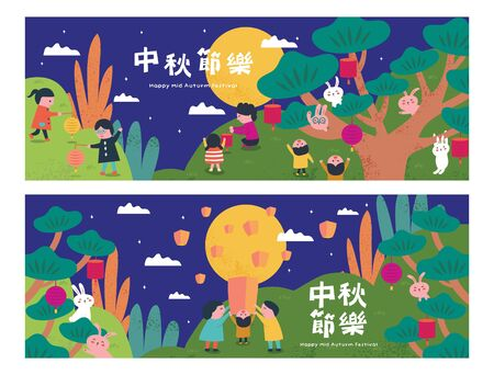 Happy Mid Autumn Festival. Chinese Text Means Happy Mid Autumn Festival Stock Illustratie