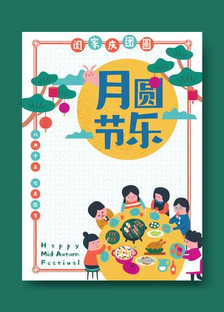 Happy Mid Autumn Festival. Happy Family Reunion. Chinese Text Means Happy Mid Autumn Festival