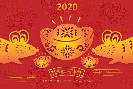 Happy Chinese New Year. Chinese Text Means Happy Chinese New Year. Vektoros illusztráció