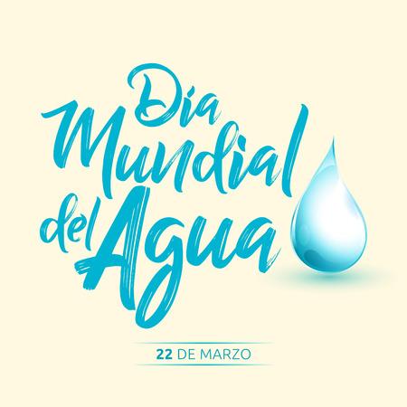 Dia mundial del Agua, 22 de Marzo,  World Water Day, March 22 spanish text vector lettering illustration  イラスト・ベクター素材