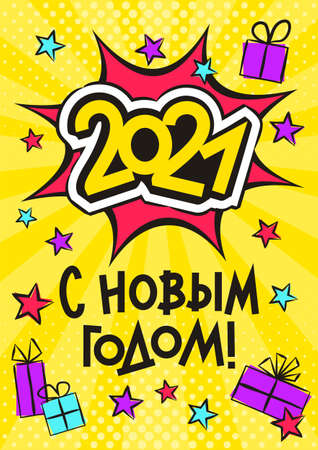 Russian 2021 Happy New year pop art banner. Comic greeting card for Russia with explosion's, gifts and stars. Bright Vector illustration. Translation: Happy New year Vektorgrafik