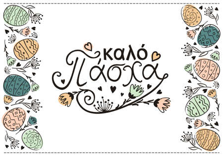 Greek Happy Easter hand drawn greeting card. Doodle Easter typography with flowers and eggs. Vector illustration for Greece. Easter eggs pattern. Translation: Happy Easter