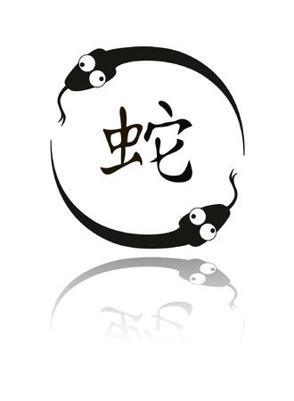ベクトル記号蛇 2013  イラスト・ベクター素材
