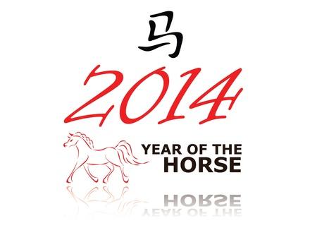 Vector horse sign 2014 Stock Vector - 17629847
