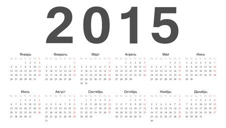 Simple russian 2015 year vector calendar Illustration