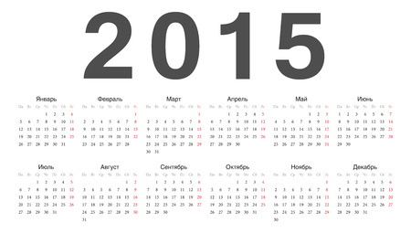 event planner: Simple russian 2015 year vector calendar Illustration