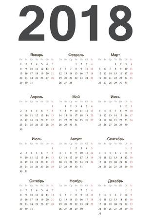 単純なロシア 2018 年ベクトル カレンダー
