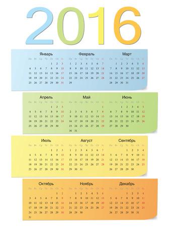 Russian school 2016 color bright vector calendar.  Vector
