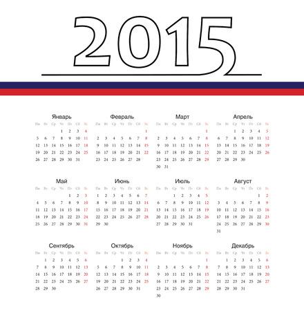 簡単な正方形ロシア 2015 年ベクトル カレンダー  イラスト・ベクター素材