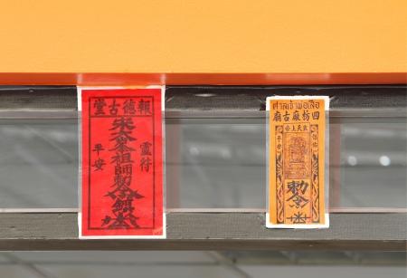 talism: China Talisman