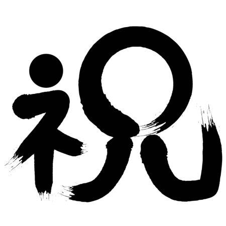 Handwriting Celebration  イラスト・ベクター素材