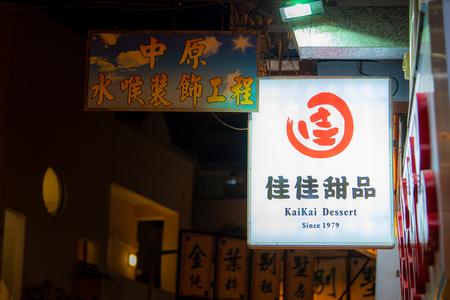 Hong Kong, Hong Kong - October 16, 2018: Signage of Kai Kai Dessert, the famous sweet cafe in Hong Kong. Editorial