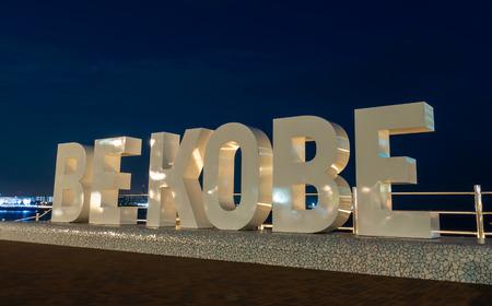 Kobe, Japan - 24 July 2019 : Be Kobe Large letter signage located in Kobe Meriken park.