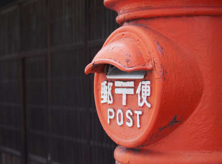 Japanese post box  photo