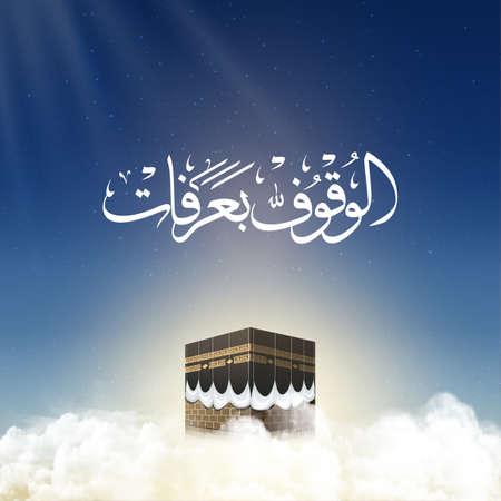 Kaaba vector for hajj mabroor in Mecca Saudi Arabia - for Eid Adha Mubarak - Islamic background on sky and clouds