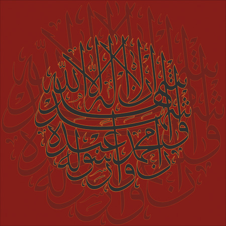 holy god: Illustration of an arabic calligraphic symbol Illustration