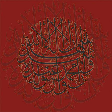 Illustration of an arabic calligraphic symbol